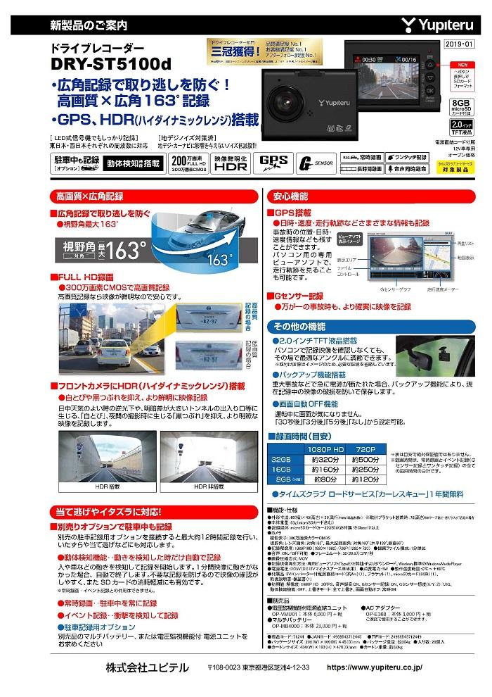 ST5100d_News_1901.jpg